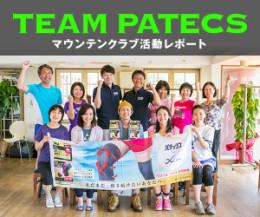 チームパテックス・マウンテンクラブへのリンク画像(外部リンク)