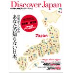 Discover Japan (ディスカバージャパン)vol.4