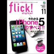flick! digital (フリック!デジタル) 2012年11月号 Vol.13