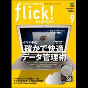 flick! digital (フリック!デジタル) 2012年9月号 Vol.11