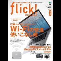 flick! digital (フリック!デジタル) 2012年8月号 Vol.10