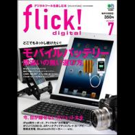 flick! digital (フリック!デジタル) 2012年7月号 Vol.09