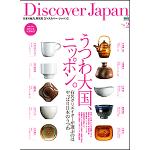 Discover Japan (ディスカバージャパン) vol.2