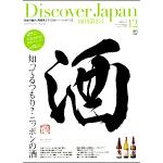 Discover Japan (ディスカバージャパン) 2009年12月号 vol.7