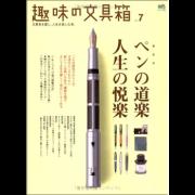 趣味の文具箱 Vol.7