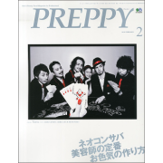 PREPPY2015年2月号