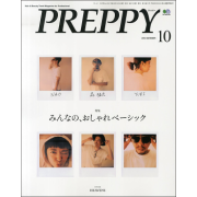 PREPPY2014年10月号