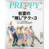 PREPPY2014年6月号