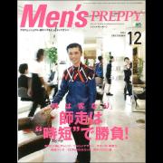 Men's PREPPY2014年12月号