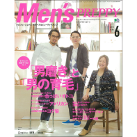 Men's PREPPY2014年6月号