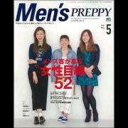 Men's PREPPY2014年5月号