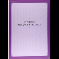 新井唯夫のARRANGE STYLING II