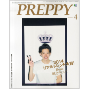 PREPPY2015年4月号