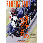 RIDERS CLUB 2012年12月号 No.464