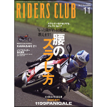 RIDERS CLUB 2012年11月号 No.463