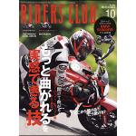 RIDERS CLUB 2012年10月号 No.462