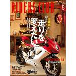 RIDERS CLUB 2012年8月号 No.460