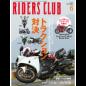 RIDERS CLUB 2012年6月号 No.458