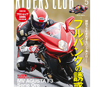 RIDERS CLUB 2012年5月号 No.457