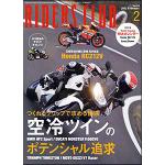 RIDERS CLUB 2012年2月号 No.454