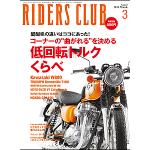 RIDERS CLUB 2011年3月号 No.443