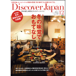 Discover Japan (ディスカバージャパン) 2012年12月号 vol.25
