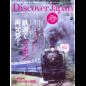 Discover Japan (ディスカバージャパン) 2012年4月号 vol.21
