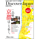 Discover Japan (ディスカバージャパン) 2011年10月号 vol.18