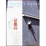 Discover Japan (ディスカバージャパン) 2010年10月号 vol.12