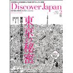 Discover Japan (ディスカバージャパン) 2011年2月号 vol.14