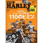 CLUB HARLEY (クラブハーレー) 2012年11月号 Vol.148