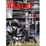 CLUB HARLEY (クラブハーレー) 2012年12月号 Vol.149