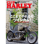 CLUB HARLEY (クラブハーレー) 2012年9月号 Vol.146