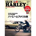 CLUB HARLEY (クラブハーレー) 2012年8月号 Vol.145