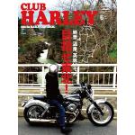 CLUB HARLEY (クラブハーレー) 2012年6月号 Vol.143