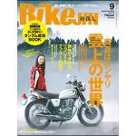 BikeJIN/培倶人 (バイクジン) 2012年9月号 Vol.115