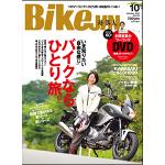 BikeJIN/培倶人 (バイクジン) 2012年10月号 Vol.116