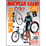 BiCYCLE CLUB (バイシクルクラブ) 2012年11月号 No.332