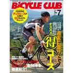 BiCYCLE CLUB (バイシクルクラブ) 2012年7月号 No.328