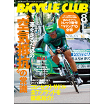 BiCYCLE CLUB (バイシクルクラブ) 2012年8月号 No.329