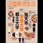 田園都市生活 Vol.56