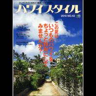 ハワイスタイル No.42