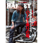 CLUB HARLEY (クラブハーレー) 2012年7月号 Vol.144