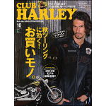 CLUB HARLEY (クラブハーレー) 2012年10月号 Vol.147