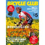 BiCYCLE CLUB (バイシクルクラブ) 2012年5月号 No.326