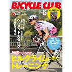 BiCYCLE CLUB (バイシクルクラブ) 2012年6月号 No.327