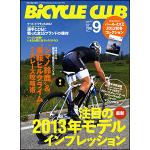 BiCYCLE CLUB (バイシクルクラブ) 2012年9月号 No.330