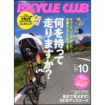 BiCYCLE CLUB (バイシクルクラブ) 2012年10月号 No.331