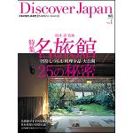 Discover Japan (ディスカバージャパン) vol.1