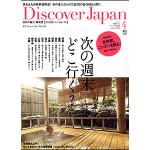 Discover Japan (ディスカバージャパン) 2011年4月号 vol.15